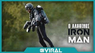 Ο Πραγματικός Iron-Man !! 👾 [ VIRAL ]