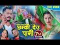 New Teej Song 2078 Chhamki Deu Pani | छम्की देउ पानी By Sukadev & Sunita Ft. Bimal / Anjali Adhikari