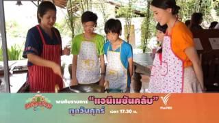 Animation Club - WE ASEAN ทีมไม้ตรี