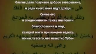«Салавату ан нарият» тайная формула счастья
