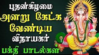 புதன் விநாயகர் பிரபல தமிழ் பாடல்கள்   Best Tamil Ganapathi Bhakti padalgal