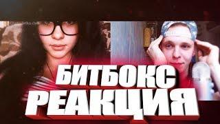 КОГДА БИТБОКСЕР В ЧАТРУЛЕТКЕ #2 18+