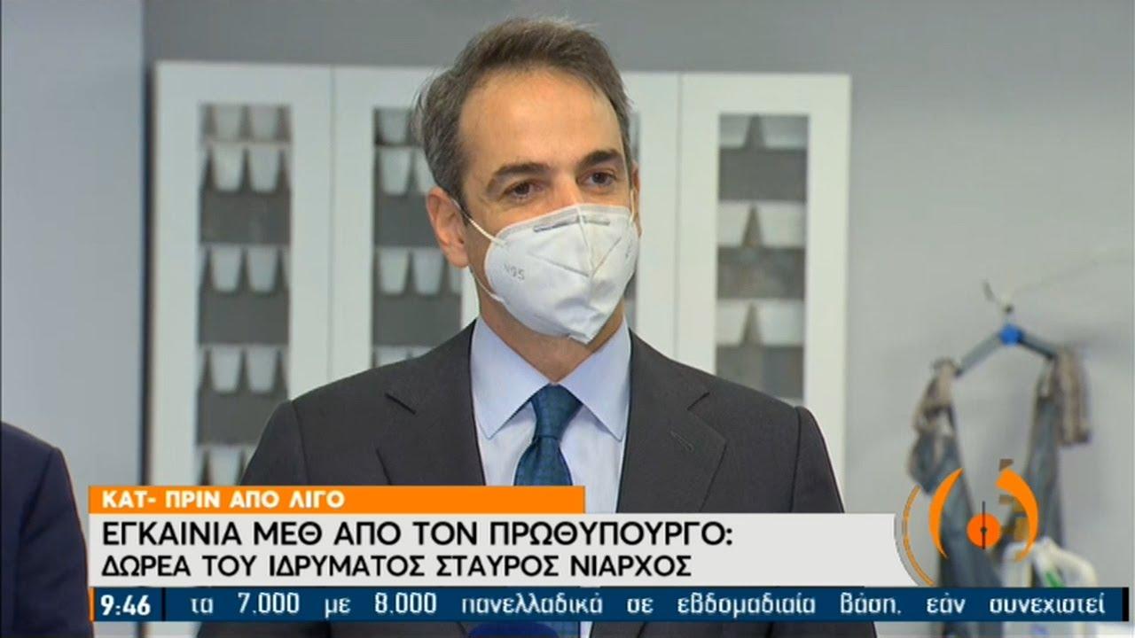 ΜΕΘ στο ΚΑΤ – Μητσοτάκης: «Δέσμευσή μας, οι Έλληνες να αισθάνονται ασφαλείς» | 04/02/2021 | ΕΡΤ