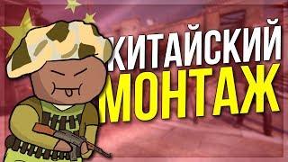 КИТАЙСКИЙ МОНТАЖ (CS:GO)