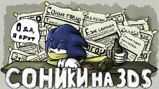 Ужасно - Соники на 3DS