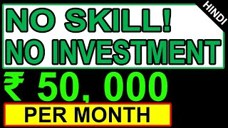 How to Earn 50000 Rupees Per Month |Work from Home Job | Earn Money from Google AdSense