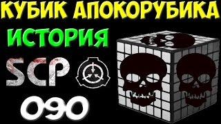 История SCP-090   Кубик Апокорубика