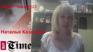 #BUY TIME  #WEBTRAFFIC Отзыв Натальи Казаковой