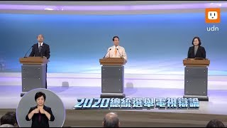 1229總統候選人電視辯論會