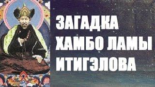 Загадка Хамбо Ламы Итигэлова