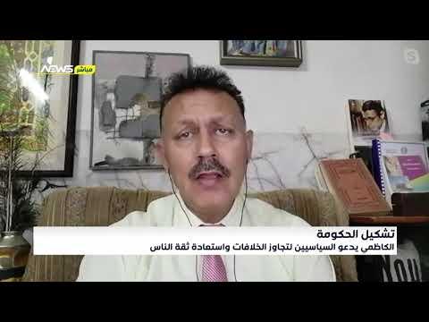 شاهد بالفيديو.. المحلل السياسي جميل الحسناوي: المفوضية والحكومة لم يعدان العدة لتأمين الانتخابات