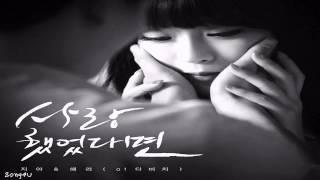 Gambar cover ZIA & LEE HAE RI (DAVICHI)  - You Loved Me