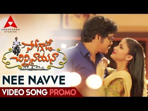 Ne Navve Video Song Trailer || Soggade Chinni Nayana || Nagarjuna, Ramya Krishnan, Lavanya Tripathi