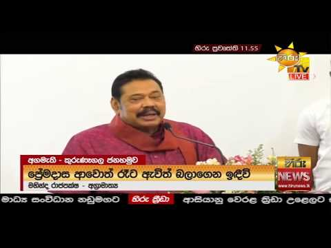 Hiru News 11.55 AM | 2020-07-09
