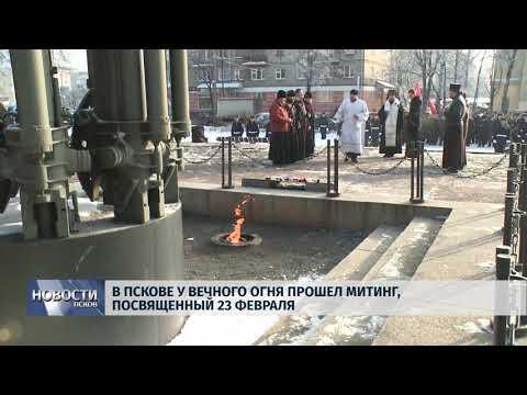 22.02.2018 # В Пскове у Вечного огня прошел митинг, посвященный 23 февраля
