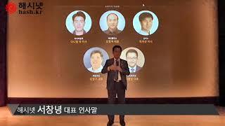 [해시넷]해시넷 서창녕 대표이사 인사말 2019..