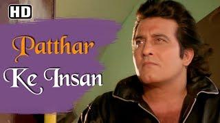 [Title Song] (HD) - Pathar Ke Insan Song - Vinod   - YouTube