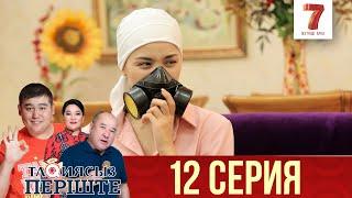 """""""Тақиясыз періште"""" 12 шығарылым (12 выпуск)"""