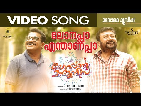 Lonappa Enthanappa Song - Lonappante Mammodisa - Jayaram