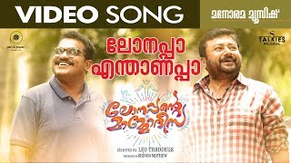 Lonappa Enthanappa - Official Video Song