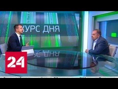 Экономика. Курс дня, 27 августа 2018 года - Россия 24