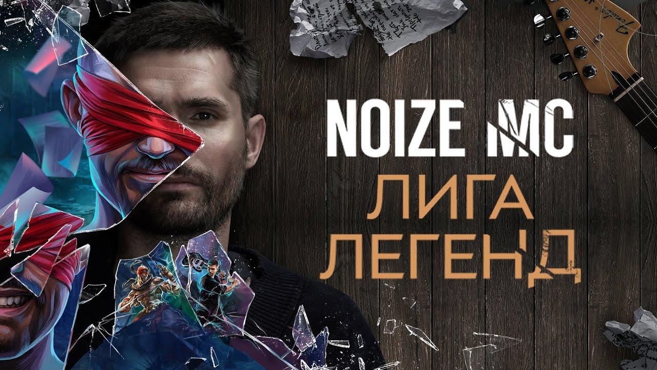Noize MC — Лига легенд