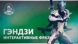 Гэндзи - Интерактивные Фразы | Heroes of the Storm