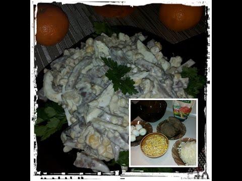 Салат с печенью.Рецепт с фото.