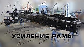 Восстановление и усиление рамы автомобиля КАМАЗ