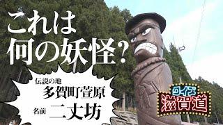 多賀町萱原に伝わる○○の妖怪?:クイズ滋賀道