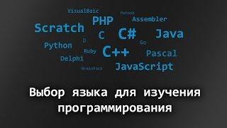 Какой язык программирования выбрать первым в 2018 году