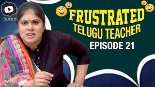 Frustrated Telugu Teacher