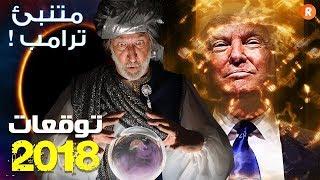 توقعات متنبئ ترامب لعام 2018 حصرياً ولأول مرة على يوتيوب