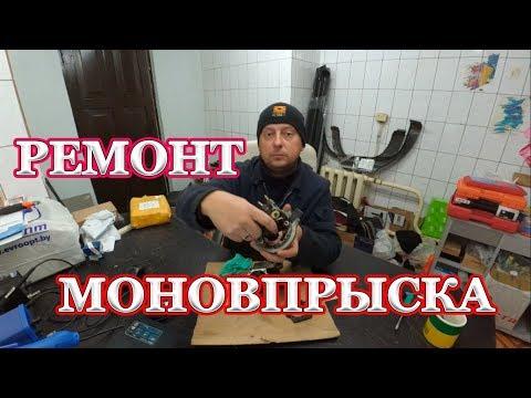 Ремонт моновпрыска VAG.