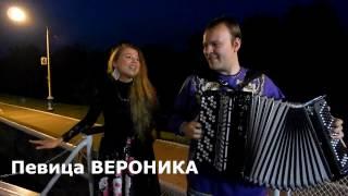 """""""Дорогой длинною"""" Певица Вероника и Баянист Павел Сивков а также Павел Митрофанов (гитара)"""