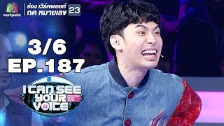 I Can See Your Voice -TH | EP.187 | 3/6 | หนู มิเตอร์ | 18 ก.ย. 62