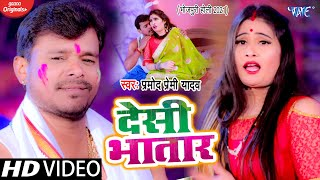 #VIDEO - #Pramod Premi Yadav | खैनी खाके डाले त बेचैनी धरेला | Bhojpuri Holi Song 2021 - BHOJPURI