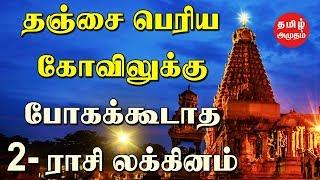 தஞ்சாவூர் கோவிலுக்கு செல்ல கூடாத ராசி லக்கினகாரர்கள் | Secret of Tanjore's Great Temple | Thanjai