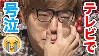 【悲報】ヒカキン、テレビで号泣…その時の映像がこちら