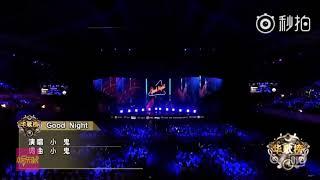 082918 Xiao Gui -《GOOD NIGHT》@ Global Chinese Music Awards