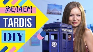 "AFINKA DIY: Back to school | Органайзер TARDIS из ""Доктора Кто"" 