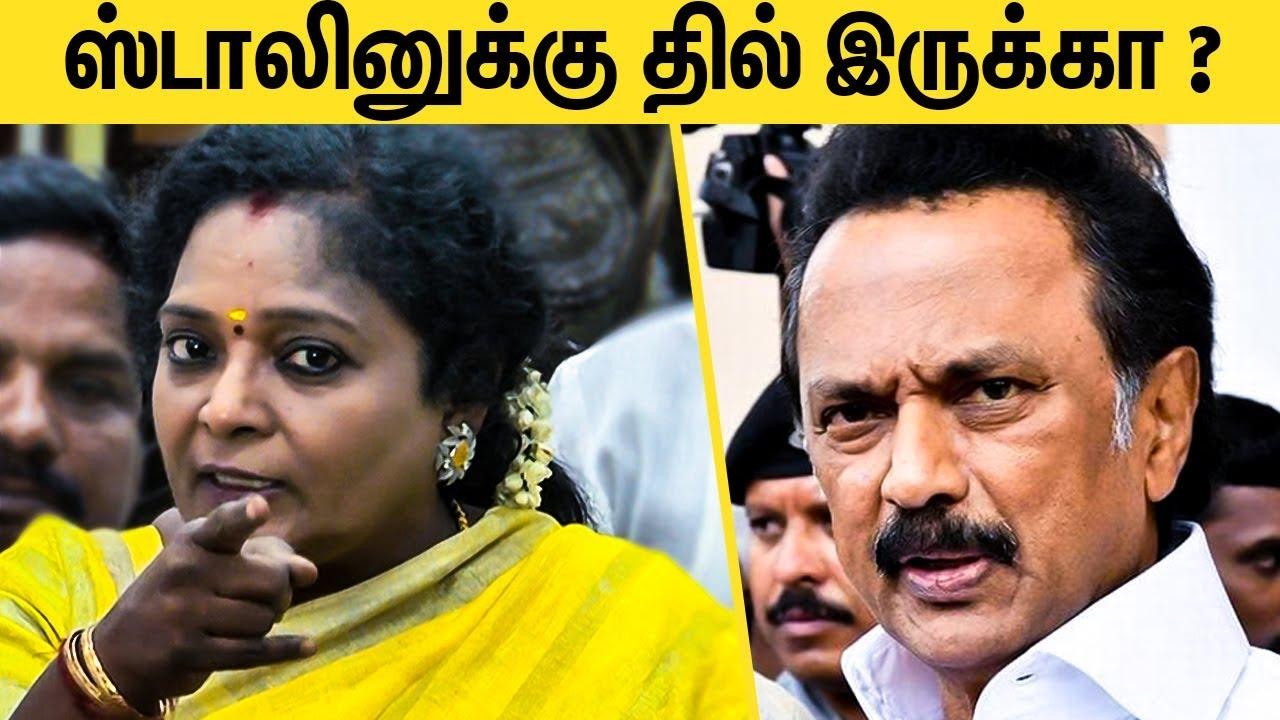 ஸ்டாலினுக்கு தில் இருக்கா ?   Tamilisai Slam Stalin   Tamilnadu Politics