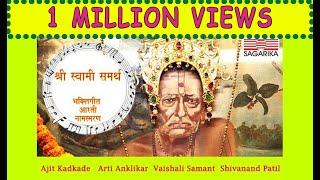 श्री स्वामी समर्थ / भक्तीगीत / आरती /नामस्मरण ( Shri Swami Samarth - Arti, Bhaktigeet, Namsmaran)