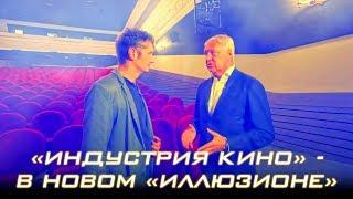 """""""Индустрия кино"""" - в новом """"Иллюзионе"""""""