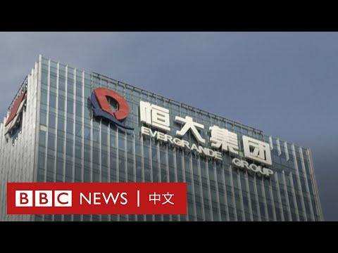中國桓大倒閉事件