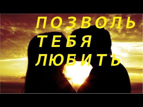 ПОЗВОЛЬ ТЕБЯ ЛЮБИТЬ