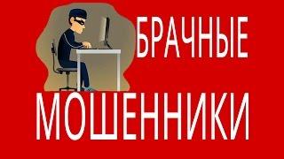 РАССКАЗАННАЯ СКАМЕРОМ система действия мошенников на сайтах знакомств!!!