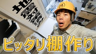 地震対策済み!洗面台の収納棚作り!