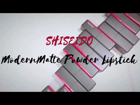 [1分鐘開箱]SHISEIDO 資生堂 摩霧唇膏 ModernMatte Powder Lipstick
