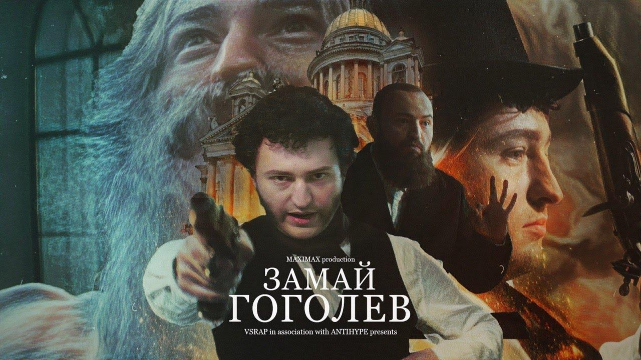 Замай — Гоголев